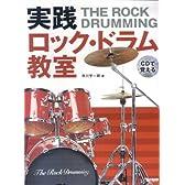 CDで覚える 実践ロックドラム教室 ロックドラムの基礎徹底研究