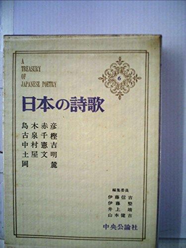 日本の詩歌〈第6〉島木赤彦,古泉千樫,中村憲吉,土屋文明,岡麓 (1969年)