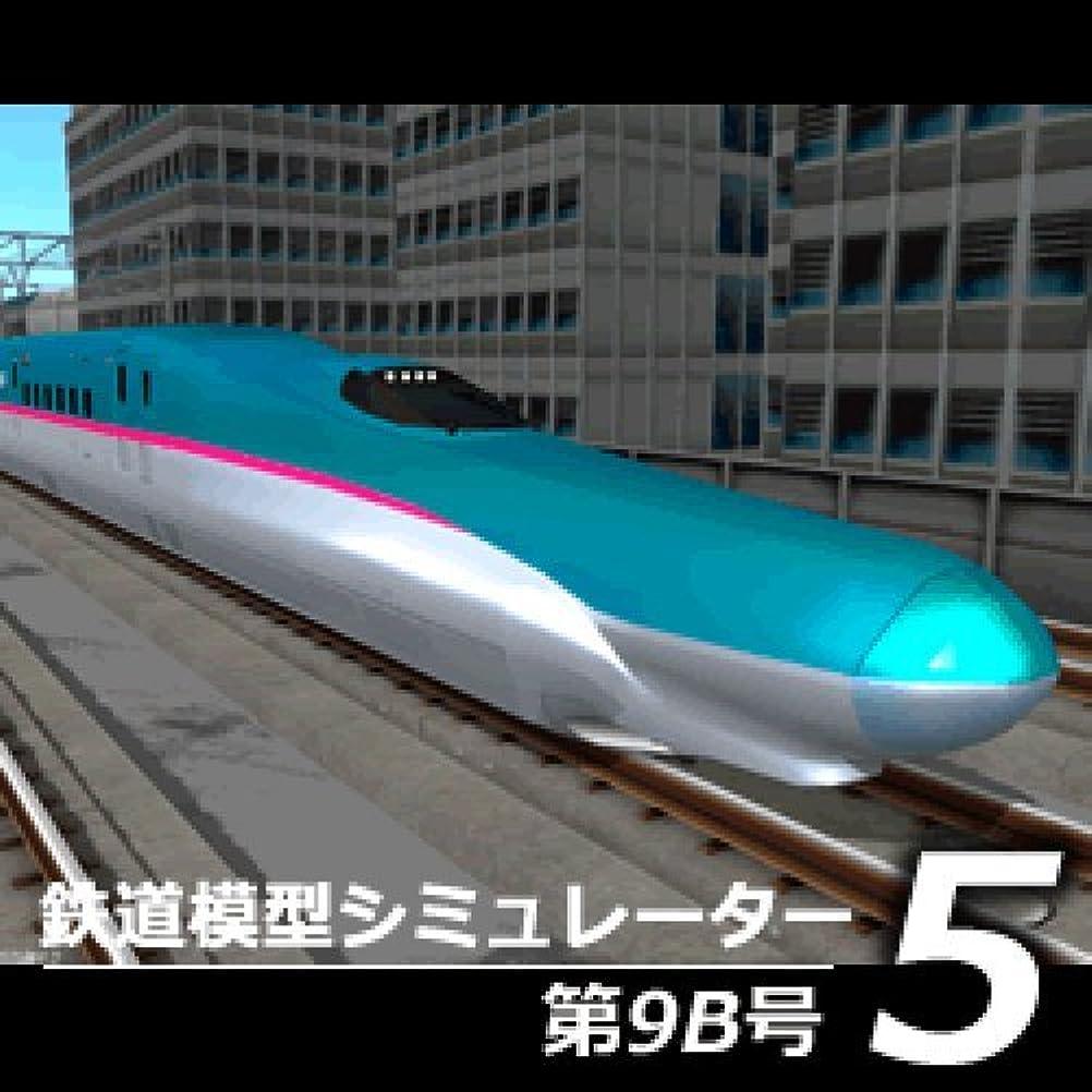 シーボード観客参照する鉄道模型シミュレーター5 第9B号 [ダウンロード]