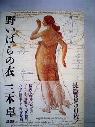 野いばらの衣 (1979年)の詳細を見る