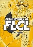 フリクリ原画集 Groundwork of FLCL (ガイナックス アニメーション原画集・画コンテシリーズ)