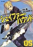 シェイファー・ハウンド 6 (ジェッツコミックス)