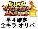 ドラゴンボールヒーローズ 星4確定!全てキラ カード!ランダム5枚セット オリジナルパック : オリパ