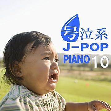 号泣系J-POP PIANO9