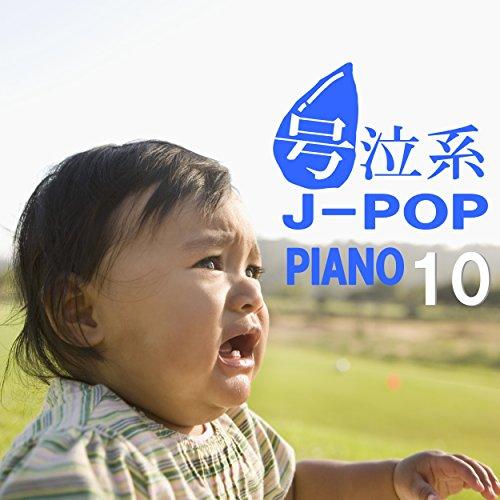 号泣系J-POP PIANO10