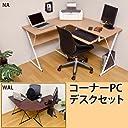 PC デスク 事務 机 パソコン プリンター 書籍を置ける! おすすめ コーナーPCデスクセット ナチュラル