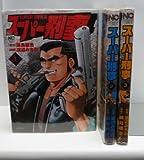 スーパー刑事 コミック 1-3巻セット (ニチブンコミックス)