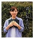 君に伝えたい―恋愛短篇小説集 (リンダブックス)