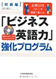 必修208パターンを理屈で覚える!「ビジネス英語力」強化プログラム【初級編】(DVD-ROM付き)