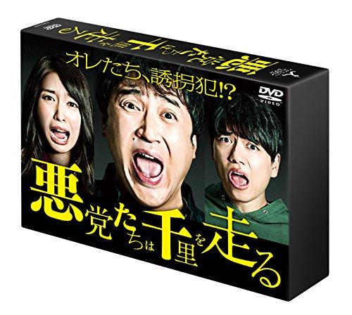 悪党たちは千里を走る DVD-BOXの詳細を見る