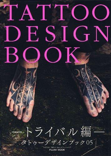 TATTOO DESIGN BOOK トライバル編 (富士美ムック TATOO TRIBAL Number# 5)の詳細を見る