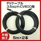 ソーラーケーブル延長ケーブル5m(MC4型コネクター付 片端 2本1セット)ESCO PVケーブル 3.5sq-H-CV600用 太陽光パネル