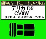 関西自動車フィルム 簡単ハードコートフィルム ミツビシ デリカ D5 CV5W・CV4W リヤセット カット済みカーフィルム スモーク