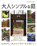 大人シンプルな庭―すてきなガーデンデザイン (主婦と生活生活シリーズ すてきなガーデンデザイン)