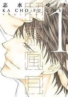 花鳥風月(1) (ディアプラス・コミックス)