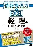 経理の力で会社の課題がわかる本 利益最大化×EXCEL