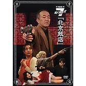 ザ・プロローグ ぬくみ~ず7「北京飯店」 [DVD]