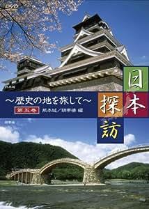 日本探訪 ~歴史の地を旅して~ 第五巻 【熊本城/錦帯橋編】 [DVD] DTWC-50005