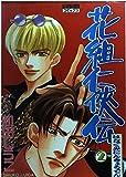花組仁侠伝 2 (ミッシィコミックス)