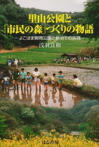 里山公園と「市民の森」づくりの物語―よこはま舞岡公園と新治での実践