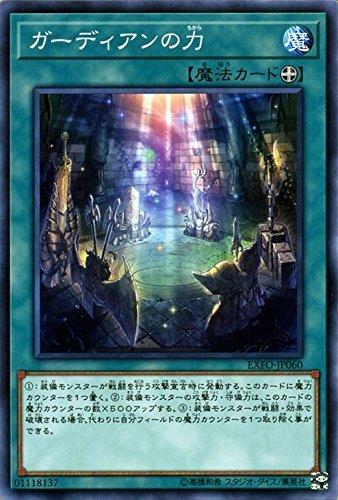 ガーディアンの力 ノーマル 遊戯王 エクストリーム・フォース exfo-jp060