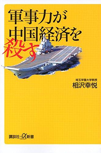 軍事力が中国経済を殺す (講談社+α新書)の詳細を見る