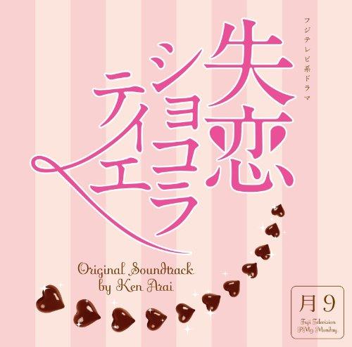 フジテレビ系ドラマ「失恋ショコラティエ」オリジナルサウンドトラック