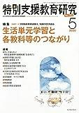 特別支援教育研究 2020年 05 月号 [雑誌]