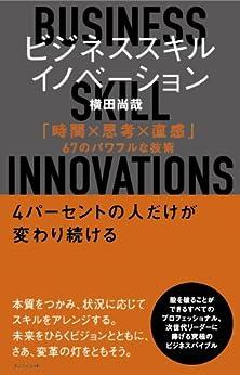 [横田 尚哉]のビジネススキル・イノベーション 「時間×思考×直感」67のパワフルな技術