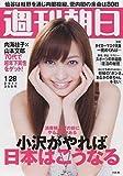 週刊朝日 2011年1月28日 大政絢 多田愛佳(AKB48)