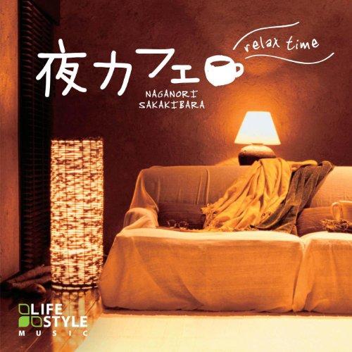 夜カフェ~リラックス