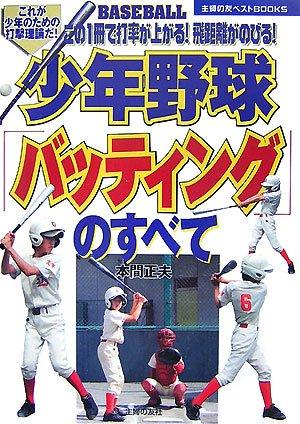 少年野球「バッティング」のすべて―この1冊で打率が上がる!飛距離がのびる! (主婦の友ベストBOOKS)