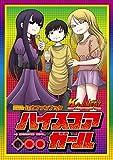 ハイスコアガール公式ファンブック KAJIMEST CONTINUE (デジタル版ビッグガンガンコミックスSUPER)