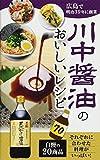 川中醤油のおいしいレシピ70