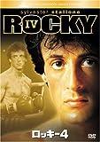 ロッキー 4 [DVD]