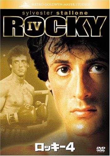 ロッキー 4 [DVD]の詳細を見る