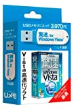 ソースネクスト 驚速 for Windows Vista USBメモリ版 ミニパッケージ