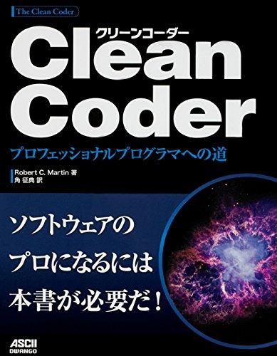 Clean Coder プロフェッショナルプログラマへの道 の電子書籍・スキャンなら自炊の森-秋葉2号店