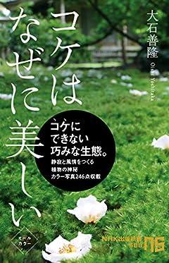 コケはなぜに美しい (NHK出版新書 588)
