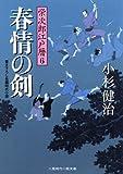 春情の剣 栄次郎江戸暦6 (二見時代小説文庫)