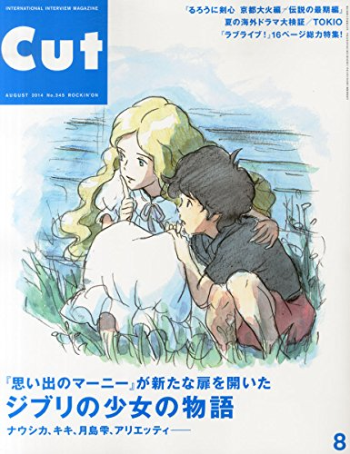 Cut (カット) 2014年 08月号 [雑誌]の詳細を見る