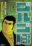 ゴルゴ13 163 (SPコミックス)