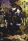 皇軍恋詩 紫の褥、花ぞ咲きける【特別SSつき】【イラスト入り】 (花丸文庫BLACK)