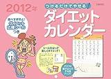 つけるだけでやせる! 2012年ダイエットカレンダー  ([カレンダー])