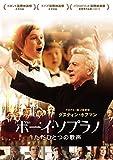 ボーイ・ソプラノ ただひとつの歌声[DVD]