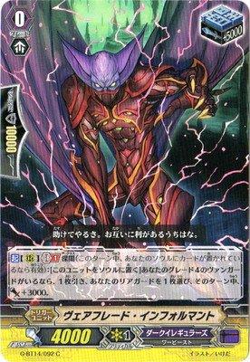 カードファイトヴァンガードG 第14弾「竜神烈伝」/G-BT14/092 ヴェアフレード・インフォルマント C