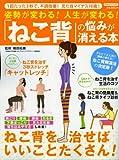 姿勢が変わる! 人生が変わる! 「ねこ背」の悩みが消える本 (洋泉社MOOK)