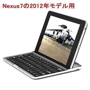 【Google NEXUS7専用】Bluetooth接続キーボード兼スタンド兼カバー