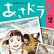 あさドラ! (2) (ビッグ コミックス〔スペシャル〕)