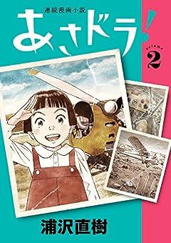 あさドラ!の最新刊